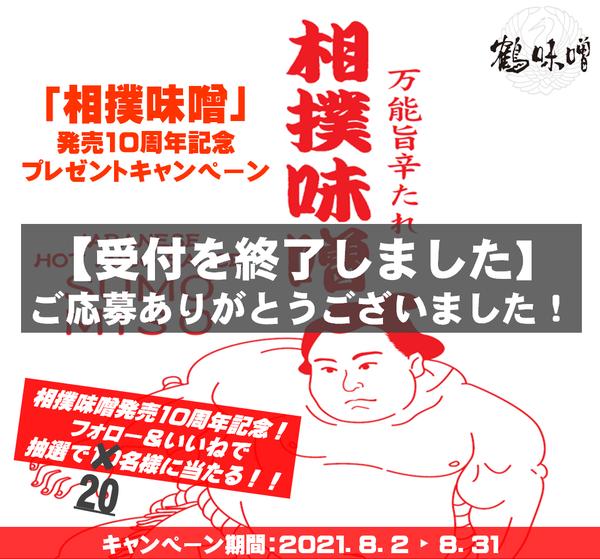 「相撲味噌」発売10周年記念プレゼントキャンペーン