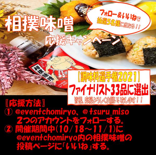 相撲味噌応援キャンペーン